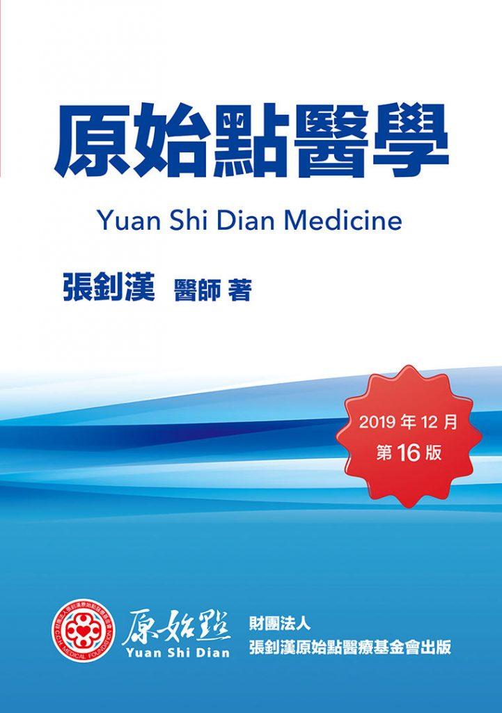 繁體版《原始點醫學》(2019年12月第十六版)